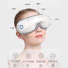 按摩儀 眼部按摩儀 藍牙護眼儀眼部熱敷按摩儀 振動氣壓智能眼部按摩器