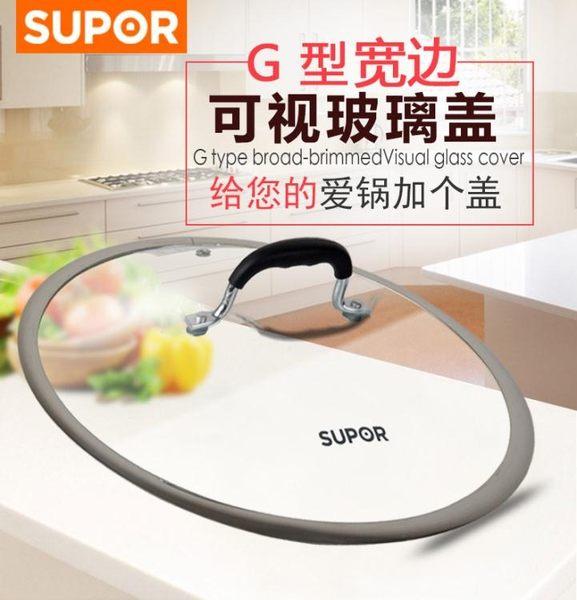 鋼化玻璃蓋G型寬邊可視玻璃鍋蓋30/32cm炒鍋煎鍋湯鍋蓋子 夏洛特