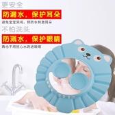 寶寶洗頭神器可調節嬰兒洗發帽護耳防水帽幼兒童浴帽小孩洗澡帽子 滿天星