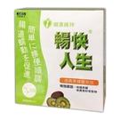 買1送1 日本味王暢快人生纖暢益菌 奇異果精華版 30袋入/盒◆德瑞健康家◆