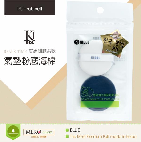 韓國KIDOL 氣墊粉底海棉-藍(2入) 8-0014