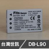 SANYO 三洋 DBL90 DB-L90 台灣世訊 日製電芯 副廠鋰電池 (一年保固)
