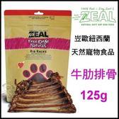 *King Wang*岦歐ZEAL紐西蘭天然寵物食品《牛肋排骨》125g