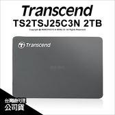 送收納包 Transcend 創見2TB TS2TSJ25C3N 超薄 行動 外接式硬碟 公司貨★可刷★薪創數位