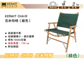 ||MyRack|| KERMIT CHAIR 克米特椅 綠色 正常版 高耐負重158kg 摺疊椅 露營椅 休閒椅 露營