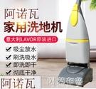 洗地機 小型電動手推式家用洗地機吸塵擦地拖地吸干一體全自動拖地機神器 MKS阿薩布魯