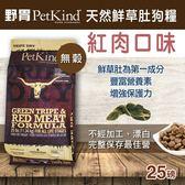 【毛麻吉寵物舖】PetKind 野胃 天然鮮草肚狗糧 紅肉口味 25磅(6磅四件組替代出貨) 狗主食/狗飼料
