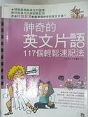 【書寶二手書T8/語言學習_J22】神奇的英文片語-117個輕鬆速記法_金英勳,金形桂
