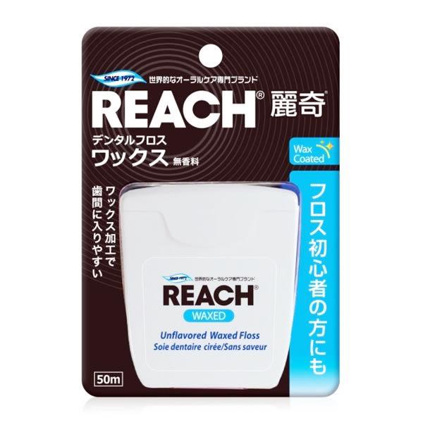 專品藥局 麗奇牙線 (含蠟無味) 50碼 【2002120】