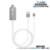 【FR08W時尚白】四代Leader蘋果專用 HDMI鏡像影音轉換線(加送3大好禮)