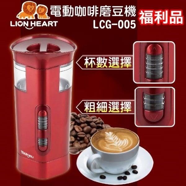 ◤A+級近全新福利品‧數量有限◢ LION HEART 獅子心 電動咖啡磨豆機 LCG-005 /可設定/杯數/粗細/