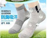 襪子男純棉運動短襪夏季薄款短筒透氣棉襪  創想數位