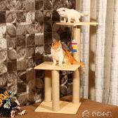 小型實木貓爬架劍麻貓抓柱貓跳板實木貓窩貓玩具迷你igo「多色小屋」