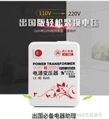 變壓器 3000w變壓器110v轉220v大功率電源電壓換器 版內電器版外使用 NMS 220V 1995生活雜貨