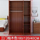 衣櫃子家用簡約現代經濟型單人大小租房宿舍簡易臥室組裝實木板式   汪喵百貨