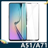 三星 Galaxy A51 A71 5G 全屏弧面滿版鋼化膜 3D曲面玻璃貼 高清原色 防刮耐磨 防爆抗汙 螢幕保護貼