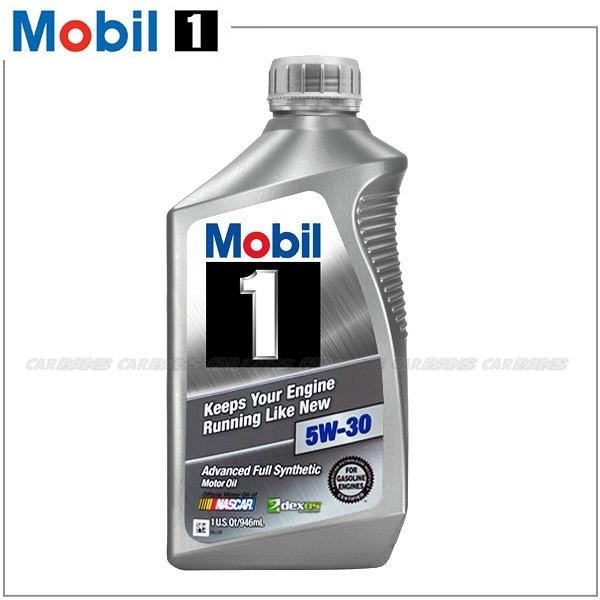 【愛車族購物網】Mobil 美孚 5W-30 Keeps Your Engine Running Like New 機油│公司貨《搶購中!》