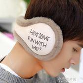 耳套女冬保暖耳罩耳捂耳暖韓版情侶護耳朵套男皮毛一體可折疊后戴『小宅妮時尚』