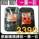 CANON 8003+8007 一黑一彩 原廠連續供墨專用噴頭 適用G1000 G1010 G2002 G2010 G3000 G3010 G4000 G4010