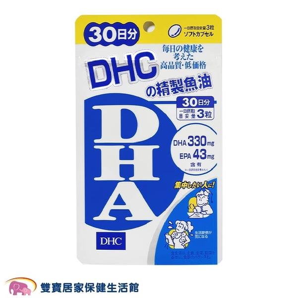 DHC 精製魚油(DHA) 30日份/90粒 日本製 公司貨 保健食品