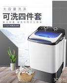 體單桶單筒家用半全自動小型宿舍迷你特價洗衣機YYP