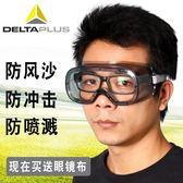 代爾塔護目鏡防風沙粉塵抗沖擊飛濺工業勞保防護眼鏡透氣騎行眼罩