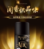 空氣清新劑噴霧除臭香薰衛生間臥室持久留香自動噴香機香水補充液【免運】