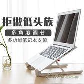 筆電電腦支架桌面增高散熱便攜簡約頸椎升降macbook托架子【米蘭街頭】