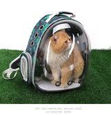 新款貓包寵物背包外出便攜太空寵物艙包雙肩包籠子背包裝貓咪用品