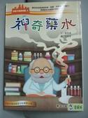 【書寶二手書T7/兒童文學_KEK】神奇藥水_黃登漢