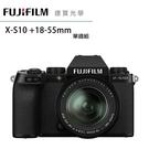 「熱銷新機」Fujifilm X-S10 + 18-55mm 總代理恆昶公司貨 富士 XS10 XS-10 德寶光學