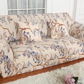 全蓋沙發套沙發罩全包四季通用歐式現代簡約客廳彈力沙發套新款【元氣少女】
