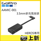 GoPro 原廠配件 AAMIC-001 3.5mm麥克風接頭 【適用 HERO7 HERO6 HERO5】(5M)《台南/上新》