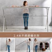 【晾曬專家】升級版-2.4米不銹鋼X型三桿伸縮曬衣架(可完全折不銹鋼管