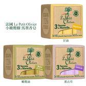 法國 Le Petit Olivier小橄欖樹 馬賽香皂 100g x3入組  三款可選 馬賽皂 【PQ 美妝】