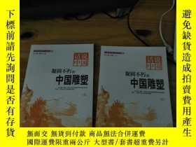 二手書博民逛書店凝固不朽的中國雕塑罕見上下兩冊全(全品庫存書)Y26245 林之