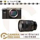◎相機專家◎ SONY α7C 標準旅行組合 單鏡組 銀 A7C ILCE-7C/S SEL24105G 公司貨