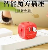 轉換器 全球通用轉換插頭萬能插頭轉換器充電出國日本英美韓國歐澳洲旅行   交換禮物