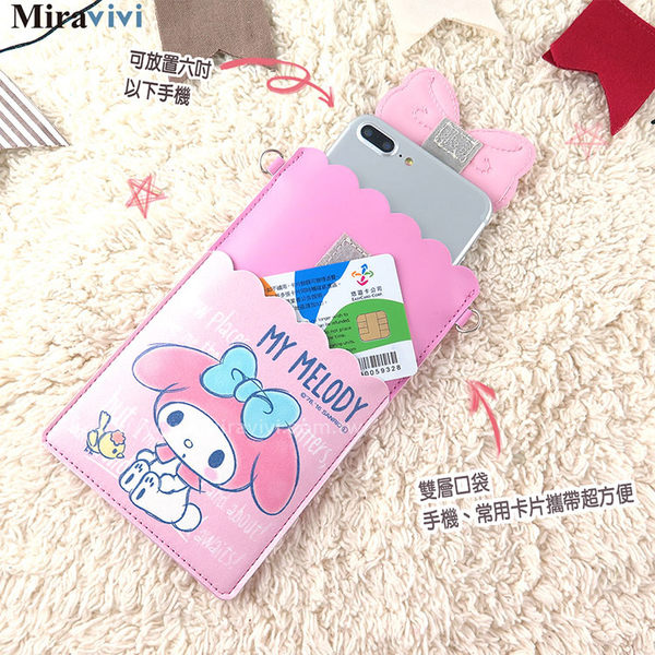 Sanrio三麗鷗蝴蝶結直入手機袋/萬用包