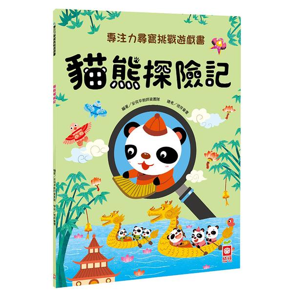 專注力尋寶挑戰遊戲書:貓熊探險記