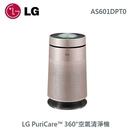 【原廠濾網+24期0利率】LG 18坪 WIFI遠控 360° 空氣清淨機 AS601DPT0 金 結帳優惠↙