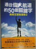 【書寶二手書T9/勵志_KLB】通往偉大航道的50個關鍵字-海賊王驚點語錄 2_冒牌生