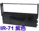紫色 [x1個] IR-71 IR71 色帶 (收銀機 Casio CE4000 Sharp ER-A440 DP-730 WP-520 發票機)