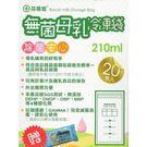 【奇買親子購物網】芬蒂思 母乳冷凍袋/平面型/210ml(贈10抽濕巾)