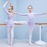 舞蹈服兒童女拉丁舞服女童秋冬季長袖考級跳舞演出練功服芭蕾舞裙 童趣屋