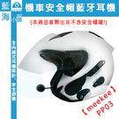 meekee PP03無線騎士 機車安全帽無線對講藍牙耳機-兩入組