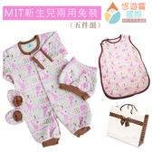 ★新生兒必備MIT好物五件組(秋冬款女寶寶-套裝禮袋組)★【悠遊寶國際-MIT手作的溫暖】