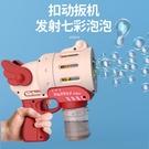 網紅電動泡泡機 吹泡泡 少女心 全自動 五孔泡泡槍 帶燈光 音樂 生日禮物