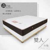 ♥ADB Ava愛娃五段式護脊獨立筒床墊 150-46-B 雙人5尺床墊 獨立筒 雙人床墊 多瓦娜
