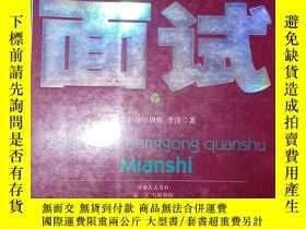 二手書博民逛書店罕見職場成功全書-如何突破求職的第一道關口面試Y22983 中國